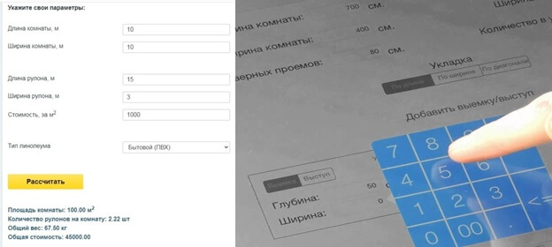 подсчет количества линолеума по онлайн калькулятору