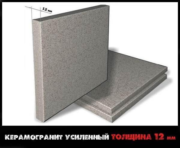 Три плитки керамогранита толщиной 12 мм